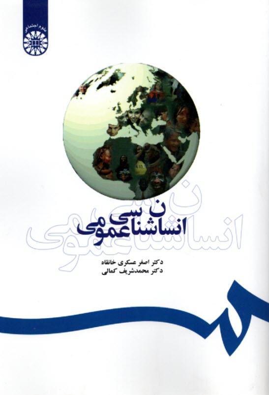 www.payane.ir - انسانشناسي عمومي