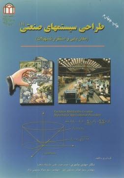 www.payane.ir - طراحي سيستمهاي صنعتي (مكانيابي و استقرار تسهيلات)