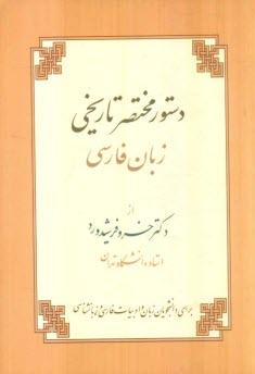 www.payane.ir - دستور مختصر تاريخي زبان فارسي
