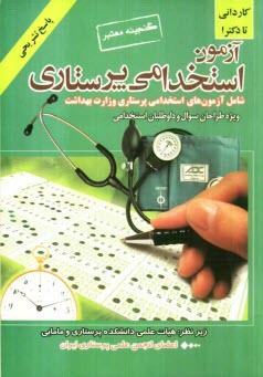 www.payane.ir - گنجينه معتبر آزمون استخدامي پرستاري: پرسشهاي آزمونهاي استخدامي پرستاري وزارت بهداشت