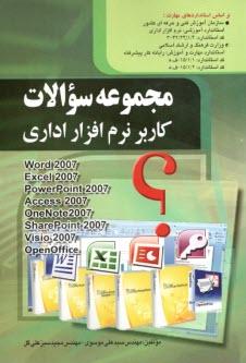 www.payane.ir - مجموعه سوالات كاربر نرمافزار اداري: استاندارد آموزشي وزارت كار و امور اجتماعي