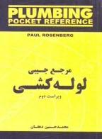 www.payane.ir - مرجع جيبي لولهكشي