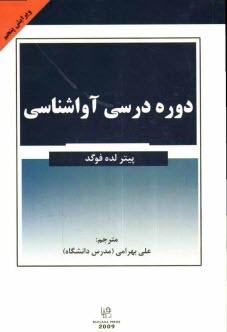 www.payane.ir - دوره درسي آواشناسي