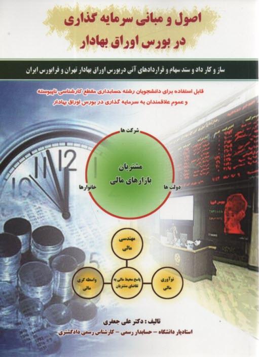 www.payane.ir - اصول و مباني سرمايهگذاري در بورس اوراق بهادار: اركان بازار سرمايه در ايران ...