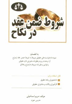 www.payane.ir - شروط ضمن عقد نكاح