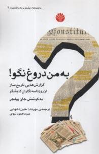 www.payane.ir - به من دروغ نگو!: گزارشهايي تاريخساز از روزنامهنگاران كاوشگر