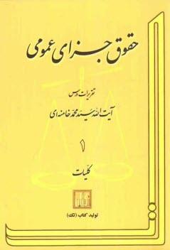 www.payane.ir - حقوق جزاي عمومي: تقريرات درس آيتالله سيدمحمد خامنهاي: كليات
