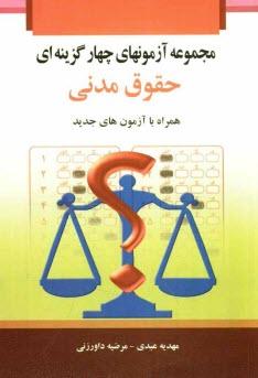 www.payane.ir - مجموعه آزمونهاي چهارگزينهاي حقوق مدني