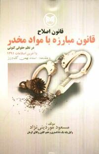 www.payane.ir - قانون اصلاح قانون مبارزه با مواد مخدر در نظم حقوقي كنوني