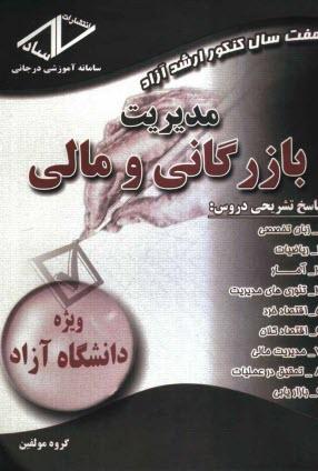 www.payane.ir - هفت سال كنكور ارشد آزاد: مديريت بازرگاني و مالي