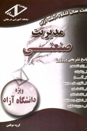 www.payane.ir - هفت سال كنكور ارشد آزاد مديريت صنعتي