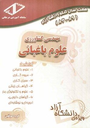 www.payane.ir - هفت سال كنكور ارشد آزاد مهندسي كشاورزي - علوم باغباني 89 - 83