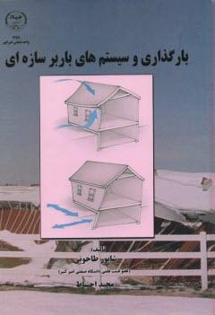 www.payane.ir - بارگذاري و سيستمهاي باربر سازهاي