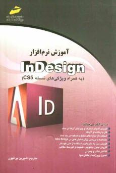 www.payane.ir - آموزش نرمافزار In Design (به همراه ويژگيهاي نسخه CS5)