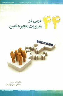 www.payane.ir - 44 درس در مديريت زنجيره تامين