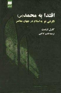 www.payane.ir - اقتدا به محمد (ص): نگرشي نو به اسلام در جهان  معاصر