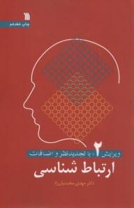 www.payane.ir - ارتباط شناسي: ارتباطات انساني (ميان فردي، گروهي، جمعي)