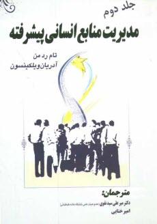 www.payane.ir - مديريت منابع انساني پيشرفته