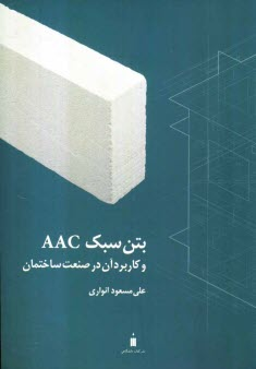 www.payane.ir - بتن سبك AAC و كاربرد آن در صنعت ساختمان