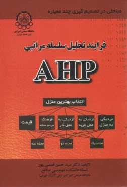 www.payane.ir - فرآيند تحليل سلسله مراتبي (AHP)