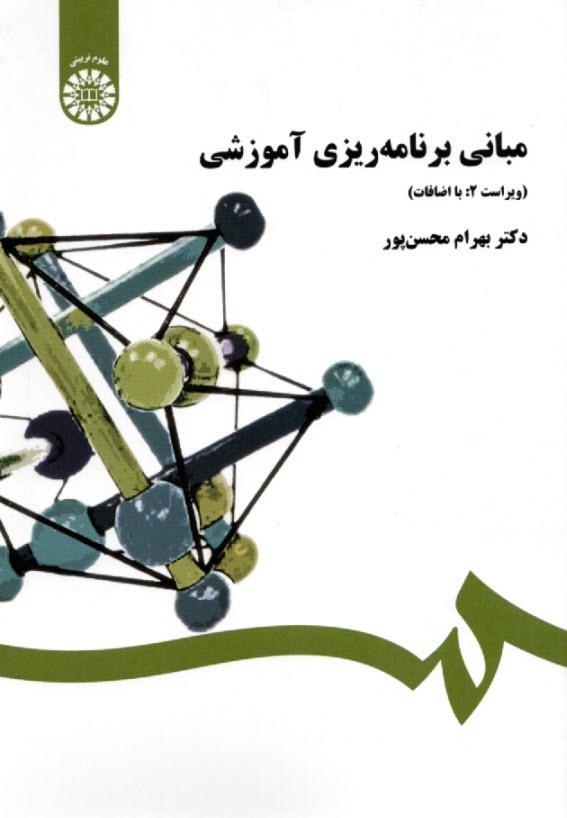 www.payane.ir - مباني برنامهريزي آموزشي