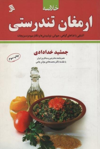 www.payane.ir - خلاصهي ارمغان تندرستي