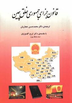 www.payane.ir - قانون جزاي جمهوري خلق چين