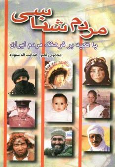 www.payane.ir - مردمشناسي با تكيه بر فرهنگ مردم ايران