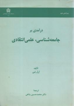 www.payane.ir - درآمدي بر جامعهشناسي علمي انتقادي