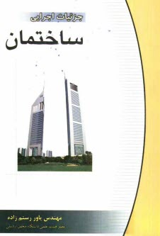 www.payane.ir - جزئيات اجرايي ساختمان