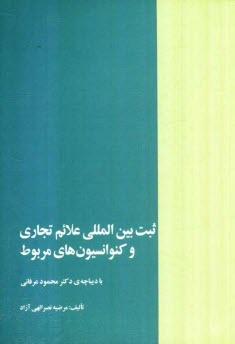 www.payane.ir - ثبت بينالمللي علائم تجاري و كنوانسيونهاي مربوط