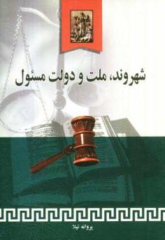 www.payane.ir - شهروند، ملت و دولت مسئول (مسئوليت متقابل دولت و ملت در اصل هشتم قانون اساسي)