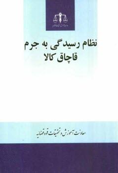 www.payane.ir - نظام رسيدگي به جرم قاچاق كالا