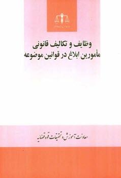 www.payane.ir - وظايف و تكاليف قانوني مامورين ابلاغ در قوانين موضوعه