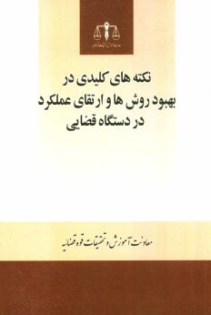 www.payane.ir - نكتههاي كليدي در بهبود روشها و ارتقاي عملكرد در دستگاه قضايي