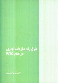 www.payane.ir - طرق رفع منازعات تجاري در نظام WTO