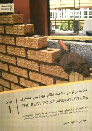 www.payane.ir - نكات برتر در نظام مهندسي معماري عناصر و جزئيات اجرائي ساختمان