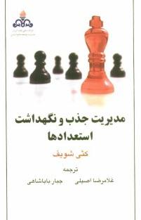 www.payane.ir - مديريت جذب و نگهداشت استعدادها