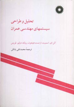 www.payane.ir - تحليل و طراحي سيستمهاي مهندسي عمران