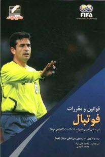 www.payane.ir - قوانين و مقررات فوتبال (براساس آخرين تغييرات 2011 - 2010 قوانين فوتبال)