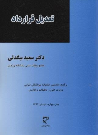 www.payane.ir - تعديل قرارداد