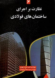 www.payane.ir - نظارت بر اجراي ساختمانهاي فولادي