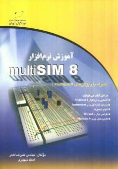 www.payane.ir - آموزش نرمافزار Multisim 8 (همراه با معرفي ويژگيهاي Multisim 9)
