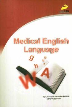www.payane.ir - زبان تخصصي پزشكي ويژه آزمونهاي كارشناسي ارشد، دكتراي تخصصي، علوم پايه پزشكي...