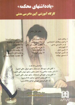 www.payane.ir - يادداشتهاي محكمه: كارگاه آموزشي آيين دادرسي مدني