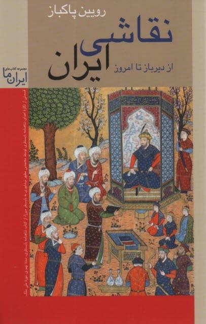 www.payane.ir - نقاشي ايران: از ديرباز تا امروز