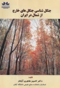 www.payane.ir - جنگلشناسي جنگلهاي خارج از شمال درايران