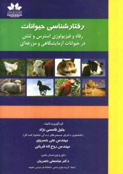 www.payane.ir - رفتارشناسي حيوانات: رفاه و فيزيولوژي استرس و تنش در حيوانات آزمايشگاهي و مزرعهاي