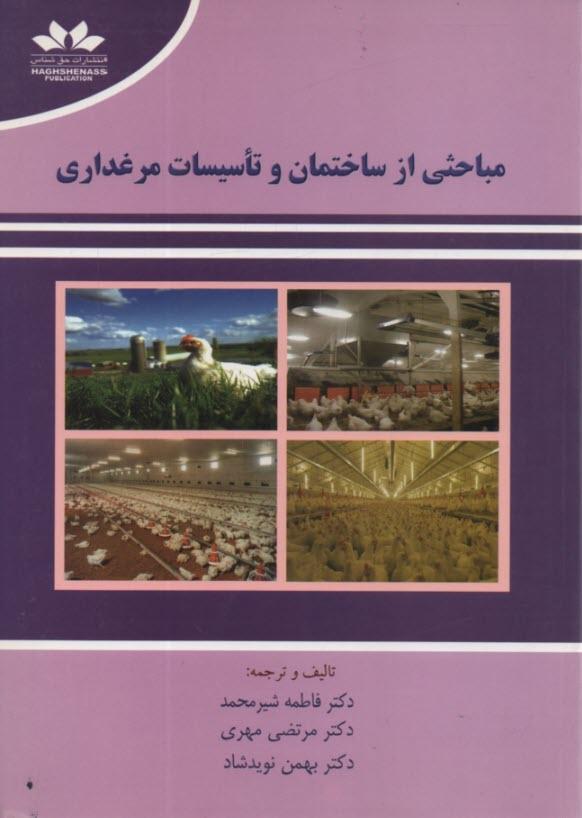 www.payane.ir - مباحثي از ساختمان و تاسيسات مرغداري