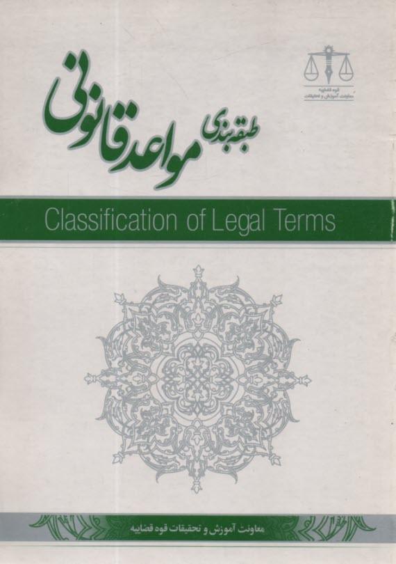 www.payane.ir - طبقهبندي مواعد قانوني